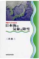 【全集・双書】 二宮洸三 / 日本海の気象と降雪 気象ブックス