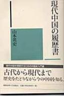 【単行本】 山本英史 / 現代中国の履歴書