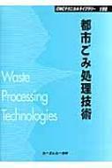 【単行本】 書籍 / 都市ごみ処理技術 CMCテクニカルライブラリー 送料無料