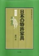【単行本】 宮内? / 日本の特許家具 戦前編 拓殖大学研究叢書 送料無料