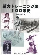 【単行本】 窪田登 / 筋力トレーニング法100年史
