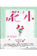 【単行本】 吉屋信子 / 小さき花々 送料無料
