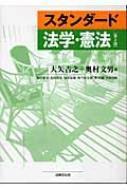【単行本】 大矢吉之 / スタンダード 法学・憲法 送料無料