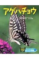 【単行本】 海野和男 / ドキドキいっぱい!虫のくらし写真館 10 アゲハチョウ 送料無料