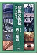 【単行本】 内井昭蔵 / 装飾の復権 空間に人間性を 送料無料