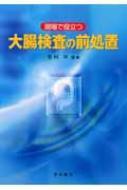 【単行本】 吉村平 / 現場で役立つ 大腸検査の前処置 送料無料