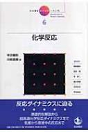【全集・双書】 岡崎廉治 / 岩波講座 現代化学への入門 6 化学反応 送料無料