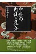 【単行本】 佐藤和彦(日本史) / 中世の内乱と社会 送料無料