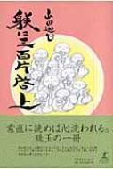 【単行本】 山田迦心 / 躾に三百片啓上