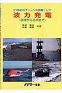 【単行本】 渡部富治 / 21世紀のクリーンな発電として 波力発電 原理から応用まで