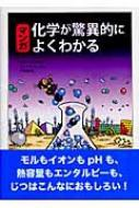 【全集・双書】 ラリ・ゴニック / マンガ 化学が驚異的によくわかる