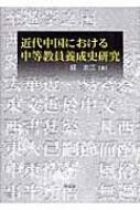 【単行本】 経志江 / 近代中国における中等教員養成史研究 送料無料