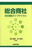 【単行本】 岩谷昌樹 / 総合商社 商社機能ライフサイクル 送料無料