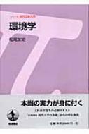【全集・双書】 松尾友矩 / 環境学 シリーズ現代工学入門 送料無料