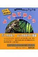 【絵本】 海野和男 / ムシとあそぼう海野和男のムシシシシ 虫は宝石 5 よくみてみよう