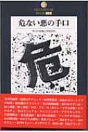 【単行本】 文化研究所 / 危ない悪の手口 手口の詳細と防犯百科 DATAHOUSE BOOK