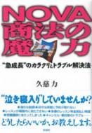 """【単行本】 久慈力 / NOVA商法の魔力 """"急成長""""のカラクリとトラブル解決法"""