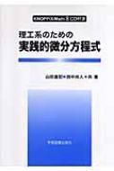 【単行本】 山田直記 / 理工系のための実践的微分方程式