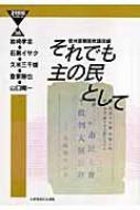 【単行本】 岩崎孝志 / それでも主の民として 21世紀ブックレット