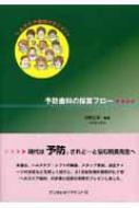 【単行本】 河野正清 / 予防歯科の採算フロー ヘルスケア歯科マネジメント 送料無料