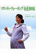 【単行本】 山本佳子 / マタニティ・ウォーキング安産BOOK
