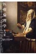 【単行本】 丸山マサ美 / 医療倫理学 第2版 送料無料