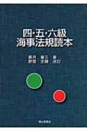 【単行本】 藤井春三 / 四・五・六級海事法規読本 送料無料