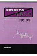 【単行本】 粕谷俊郎 / 大学生のための物理入門
