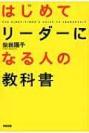 【単行本】 柴田陽子 / はじめてリーダーになる人の教科書