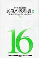 【単行本】 6人の特別講義プロジェクト 編 / ドラゴン桜公式副読本 16歳の教科書 2 「勉強」と「仕事」はどこでつながるのか