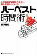 【単行本】 長沢有紀 / ハーベスト時間術 人生の安定成長をうながし夢を収穫しつづける
