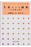 【全集・双書】 高橋隆雄 / 生命という価値 その本質を問う 熊本大学生命倫理論集 送料無料