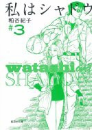 【文庫】 粕谷紀子 / 私はシャドウ 3 集英社文庫