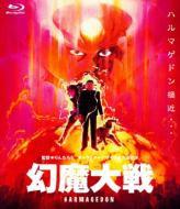 【Blu-ray】 幻魔大戦 Blu-ray 送料無料