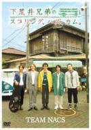 【DVD】 下荒井兄弟のスプリング、ハズ、カム。 送料無料