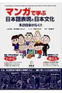 【単行本】 創作集団にほんご / マンガで学ぶ日本語表現と日本文化 多辺田家が行く!!