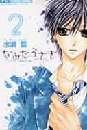 【コミック】 水瀬藍 / なみだうさぎ~制服の片想い 2 フラワーコミックス SHO-COMIフラワーコミックス