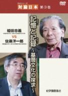 【DVD】 DVDブック『シリーズ 対論日本』 第3巻 姫田忠義×佐藤洋一郎 送料無料