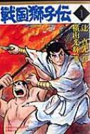 【単行本】 横山光輝 ヨコヤマミツテル / 戦国獅子伝 1