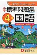【全集・双書】 総合学習指導研究会 / 国語4年 小学標準問題集