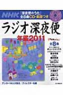 【ムック】 書籍 / ラジオ深夜便年鑑 2011 ステラMOOK