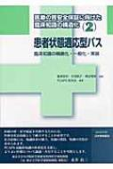 【単行本】 PCAPS研究会 / 患者状態適応型パス 臨床知識の精緻化・一般化・実装 医療の質安全保証に向けた臨床知識の構造