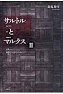 【単行本】 北見秀司 / サルトルとマルクス 2 万人の複数の自律のために 送料無料