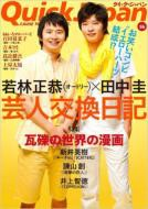 【単行本】 クイックジャパン編集部 / クイック・ジャパン Vol.96