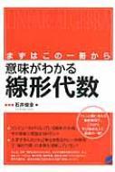 【単行本】 石井俊全 / まずはこの一冊から 意味がわかる線形代数