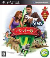 【GAME】 PS3ソフト(Playstation3) / ザ・シムズ 3 ペット 送料無料