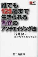 【単行本】 浅井隆 / 誰でも125歳まで生きられる驚異のアンチエイジング法 DKTブックス