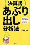 【単行本】 石王丸周夫 / 決算書 あぶり出し分析法 会社の姿が浮かびあがるカンタン経営分析