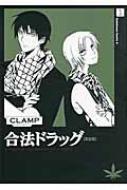 【コミック】 CLAMP クランプ / 合法ドラッグ 1 カドカワコミックスA 新装版