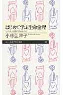 【新書】 小林亜津子 / はじめて学ぶ生命倫理 「いのち」は誰が決めるのか ちくまプリマー新書